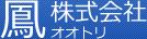 キャッシング・ローンは京都の鳳株式会社へ